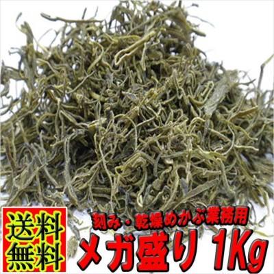乾燥 無添加 刻みめかぶ 1kg 業務用食材送料無料 メガ盛りサイズ みそ汁・メカブスープ お吸い物にもに 芽かぶ 1キロ 1k 腸活 水溶性食物繊維 海藻