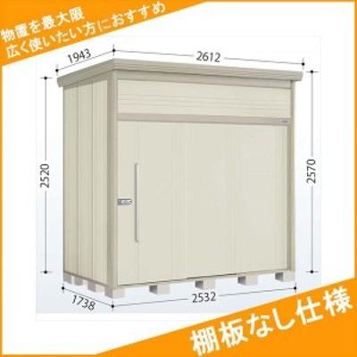物置 屋外 おしゃれ タクボ物置 JN/トールマン 棚板なし仕様 JN-2517 一般型 標準屋根 『追加金額