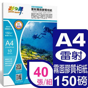 彩之舞 150g A4 雷射霧面膠質相紙*4包