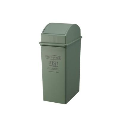 ゴミ箱 スイングダスト 深型 earthpiece(アースピース) カーキー