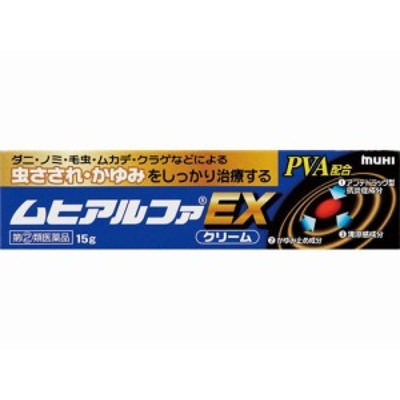 【指定第2類医薬品】 ムヒアルファEX 15g