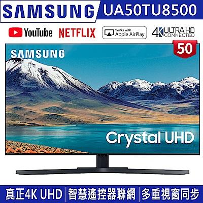 [本月限定]SAMSUNG三星 50吋 4K UHD連網液晶電視 UA50TU8500WXZW