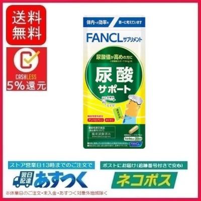 ファンケル 尿酸サポート 20日分 80粒