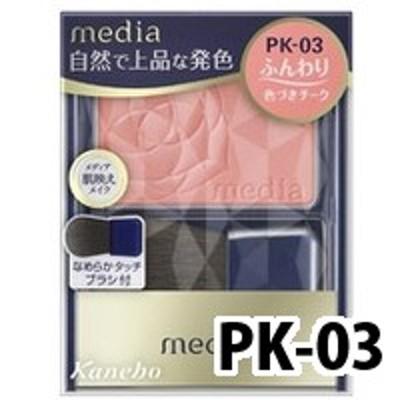 カネボウ メディア ブライトアップチークN PK-03 発色低めタイプ 4973167181089