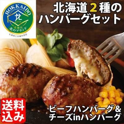 ギフト ハンバーグ 食品 送料無  2種のハンバーグ 8枚入  冷凍 プレゼント   詰め合わせ 牛肉 チーズ  グルメ 北海道  おかず 惣菜