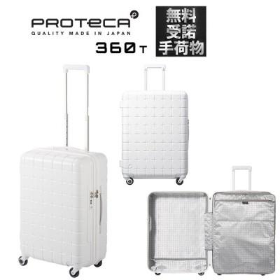 プロテカ 360T 限定 ホワイトエディション スーツケース 無料受諾手荷物 45L 08012 3年保証 エース proteca  抗菌・防臭内装