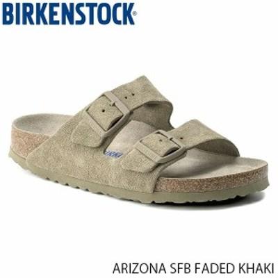 送料無料 ビルケンシュトック ユニセックス メンズ レディース サンダル アリゾナ ソフトフットベッド BIRKENSTOCK ARIZONA SFB FADED KH