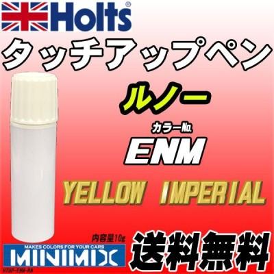 タッチアップペン ルノー ENM YELLOW IMPERIAL Holts MINIMIX
