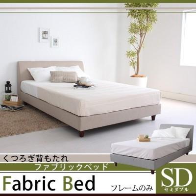 ベッド セミダブル フレーム ファブリックデザインベッド OLE オーレ フレームのみ セミダブル 代引不可
