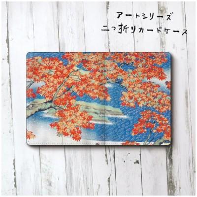 カードケース 名刺入れ メンズ 横山大観 紅葉 レディース 可愛い カードケース 大容量 小銭入れ かわいい メンズ プレゼント ウォレット 絵画 個性的
