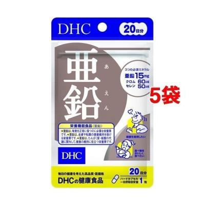 DHC 亜鉛 20日 ( 20粒*5コセット )/ DHC サプリメント