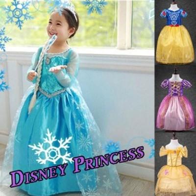 プリンセス コスプレ エルサ  白雪姫  ラプンツェル  ベル  お姫様 仮装 ハロウィン 子供