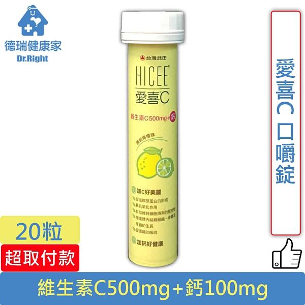 愛喜C口嚼錠 維生素C500mg+鈣100mg 20粒/瓶◆德瑞健康家◆
