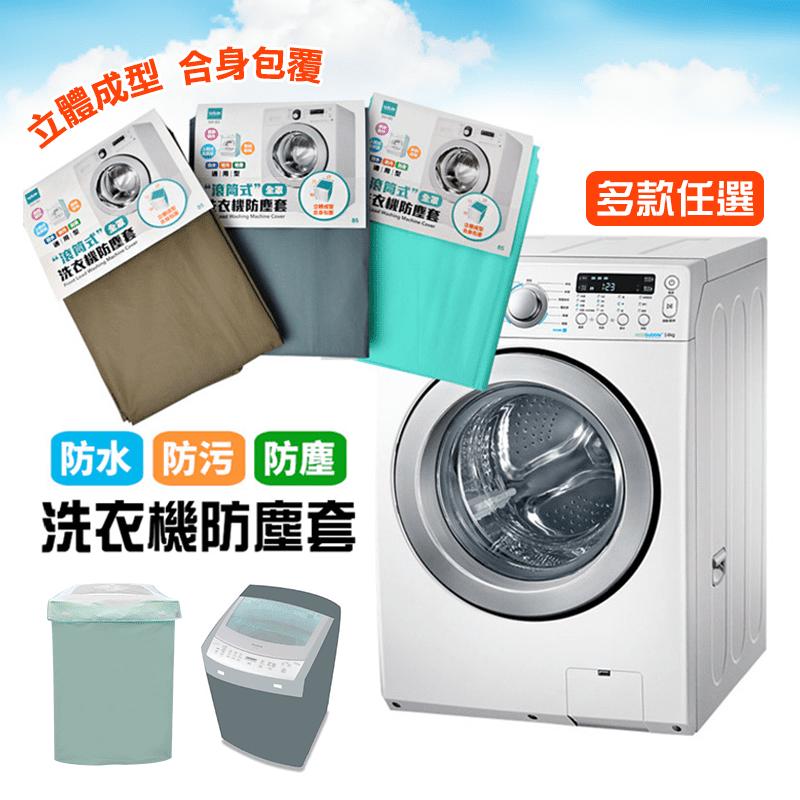 貼心防水洗衣機防塵套