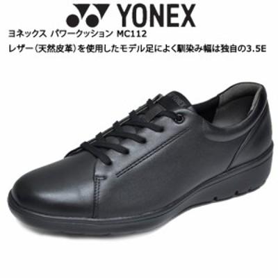 【送料無料】 ヨネックス YONEX あしなり3D SHW-MC112 メンズ オートロックファスナー パワークッション カジュアルシューズ 天然皮革 ブ