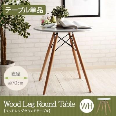 ウッドレッグラウンドテーブル ホワイト 丸型 円形 ダイニングテーブル サイドテーブル テーブル カフェ風 デザイナーズ風 カフェテーブル 木脚 おしゃれ