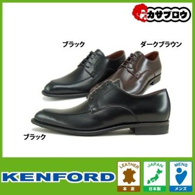 メンズ ビジネスシューズ 紳士靴 ケンフォード KENFORD KB47AJ Uチップ 革靴 3E 本革 日本製