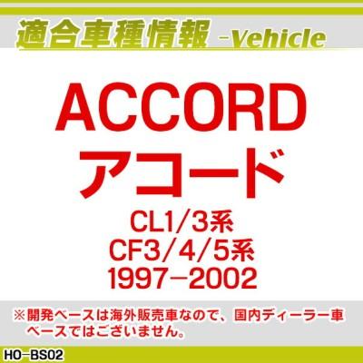 RC-HOB02 HONDAホンダ車種別設計CCDバックカメラキット Accord アコード(CF3 4 5 CL1 3系 1997-2002) ナンバー灯交換タイプ(バックカメラ リアカメラ カーアクセサリー パーツ)