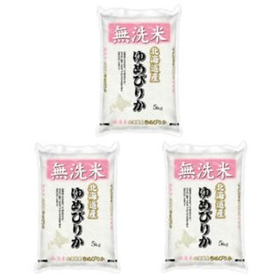【計15kg(5kg×3袋)】≪特Aランク≫令和2年産 無洗米 北海道産ゆめぴりか