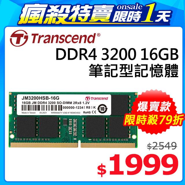 Transcend 創見 16GB JetRam DDR4 3200 筆記型記憶體 (JM3200HSB-16G)