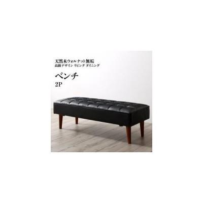 天然木ウォルナット無垢高級リビングダイニング Wedy ウェディ ベンチ 2P (単品)[00]