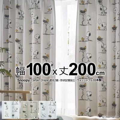 日本製 スヌーピー カーテン フレンズネスト 幅100×丈200cm  遮光2級  形状記憶 ウォッシャブル Drape ドレープ ※1枚入り
