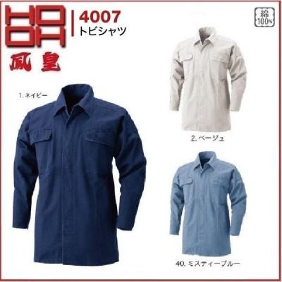 トビシャツ HOOH 4007 村上被服 鳳凰 M〜4L 綿100% (社名ネーム一か所無料)