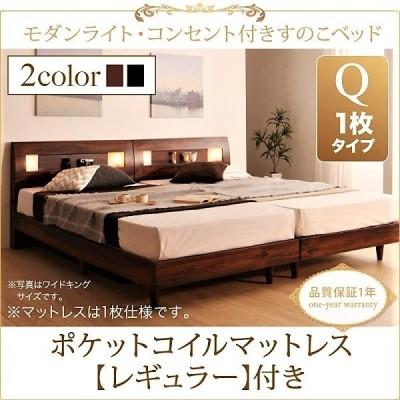 ベッド すのこ クイーン ポケットコイルマットレスレギュラー付き クイーン(Q×1)