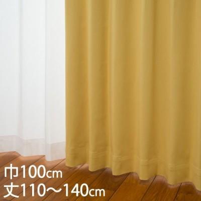 カーテン 遮光カーテン | カーテン ドレープ イエロー 形状記憶 遮光1級 ウォッシャブル 防炎 遮熱 巾100×丈110〜140cm DP520 KEYUCA ケユカ