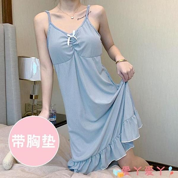 性感睡衣吊帶睡裙女夏季薄款帶胸墊一體式bra韓版甜美性感睡衣裙子女夏藍 愛丫
