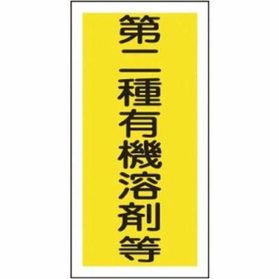 緑十字 有機F 有機溶剤ステッカー標識第二種有機溶剤等100×50mm10枚組 50 x 100 x 1 mm 032006 10枚