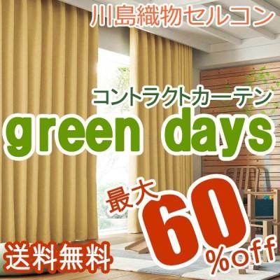 川島セルコンのコントラクトカーテン green days 60 % off 福祉 遮光カーテン スカーラ GD3241〜3244 エコノミー縫製 タテ使い 約1.5倍ヒダ