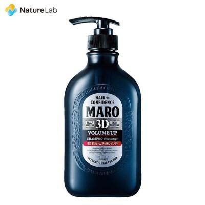 シャンプー MARO マーロ 3Dボリュームアップ EX シャンプー 460ml   メンズ スカルプ ノンシリコン 男性 ボリュームアップ スカルプケア 頭皮さっぱり