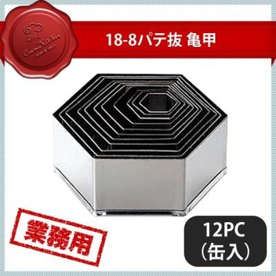 たかもりの18-8 パテ抜12PC入 缶入 亀甲(082003) キッチン、台所用品