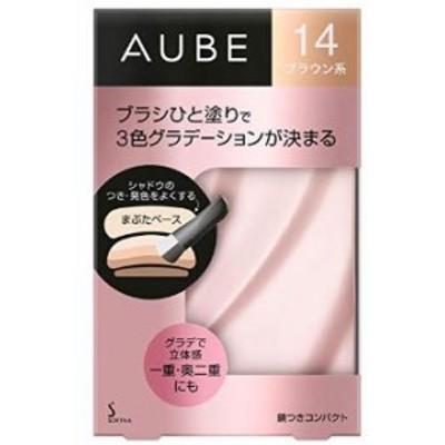 【送料無料】 ソフィーナ オーブ ブラシひと塗りシャドウN 14 ブラウン系 4.5g 【オーブクチュー