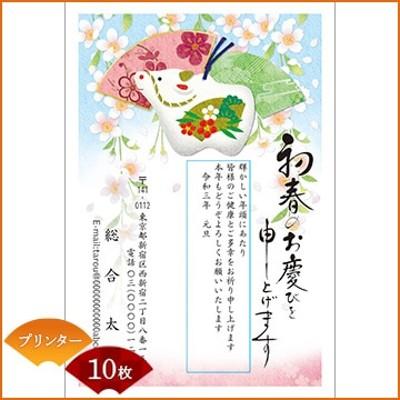 NTTぷらら 年賀状印刷(年賀はがき代込み)丑年 2021年 令和三年 イラストタイプ プリンター用紙 10枚セット 4104