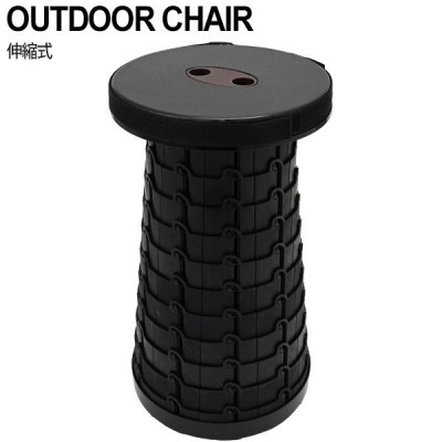 送料無料 アウトドアチェア 軽量 折りたたみ 椅子 伸縮式 ブラック コンパクト 小型 キャンプ 登山 旅行 釣り  レジャー バーベキュー おしゃれ ソロ
