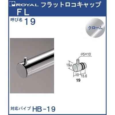 フラット ロコキャップ ロイヤル クロームめっき FL-19 サイズ:φ19×D10+15.6