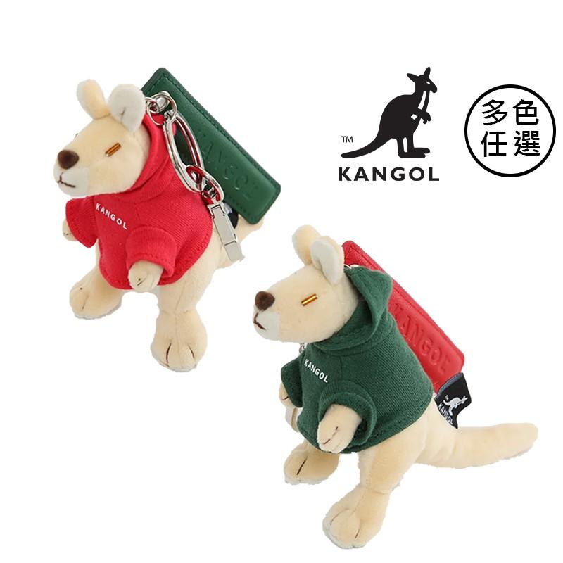 KANGOL 袋鼠公仔鑰匙圈吊飾 藍/紅/綠 衝評價 玩偶 娃娃 現貨 保證正版 AASTORE