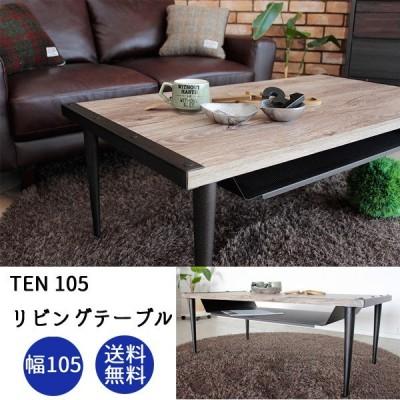 TEN 105 リビングテーブル 幅105 コーヒーテーブル センターテーブル 古木風 アンティーク調 スタイリッシュ おしゃれ TN