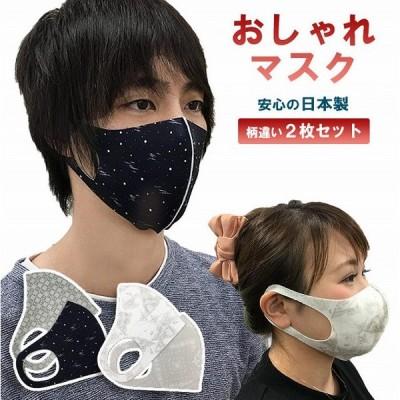 マスク 日本製 2枚 かわいい 在庫あり 抗ウイルス 黒  小さめ 洗える おしゃれ 柄 男性 女性 柄 ウレタン ポリエステル 大きめ