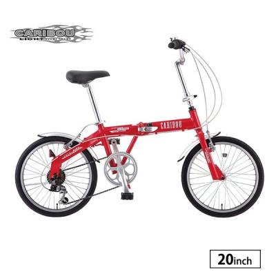 折りたたみ自転車 20インチ カリブーライト 外装6段変速 サカモトテクノ