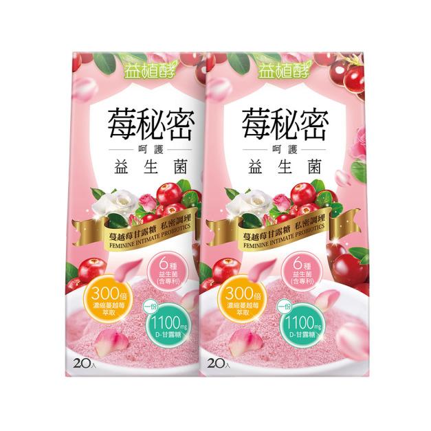 【益植酵】莓秘密呵護益生菌x2