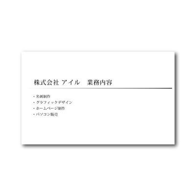 校正無料!【セット商品】フリー 【裏面/100枚】 名刺印刷 名刺作成