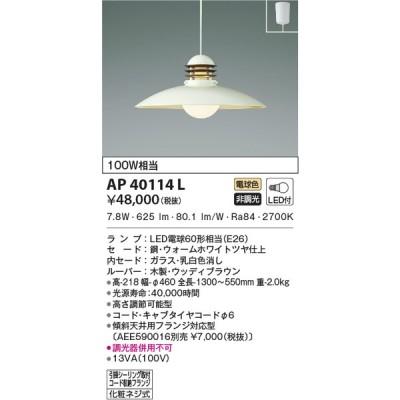 コイズミ照明  AP40114L  Koizumi ペンダントライト LED 照明器具