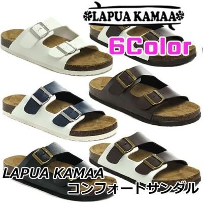 ( LAPUA KAMAA ラプア カーマ ) リゾート サンダル 2本ベルトタイプ ユニセックス メンズ レディース 全6色 22.5cm〜28.5cm (メーカー直送)