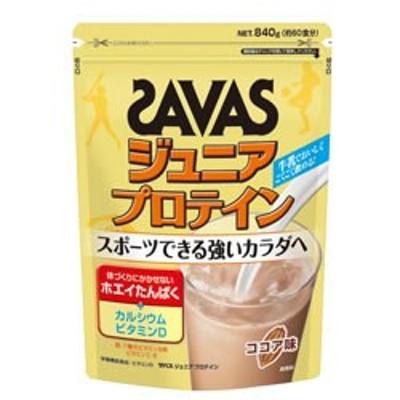 ザバス サプリメント プロテイン ジュニアプロテイン ココア味 840g 約60食分 CT1024 SAVAS bb