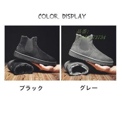 ムートンブーツ メンズ 靴 ショートブーツ カジュアルシューズ シューズ 裏起毛 ブーツ 裏ボア ハイカット 男性 防寒 ファー スノーブーツ くつ