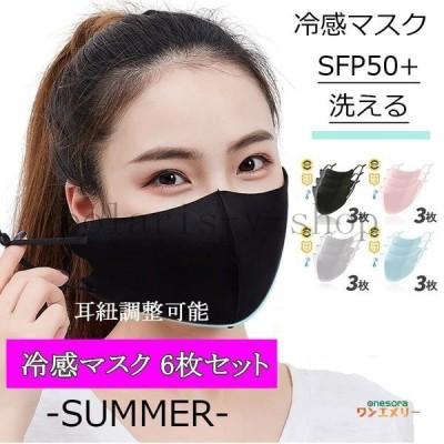 冷感マスク夏洗えるマスク冷感6枚セットひんやり夏マスク通気性涼しいUVカット長さ調整可能メッシュ夏用男女兼用紫外線対策メンズレディース