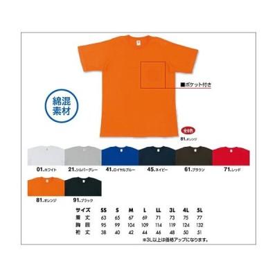 半袖Tシャツ(ポケット付き) TS DESIGN 1055 綿・ポリエステル DRY+PLUS 3D+COTTON